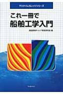 これ一冊で船舶工学入門 マリタイムカレッジシリーズ