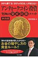 99%勝てる!99%の日本人が知らないアンティークコイン投資 究極の資産防衛メソッド 実践編