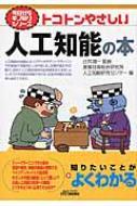 トコトンやさしい人工知能の本 B&Tブックス