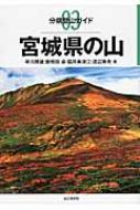 宮城県の山 分県登山ガイド