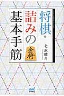 将棋・詰みの基本手筋 マイナビ将棋BOOKS
