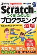 Scratchでつくる!たのしむ!プログラミング道場 CoderDojo Japan公式ブック