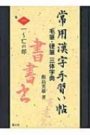 常用漢字手習い帖 1(一 匸の部)