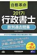 合格革命 行政書士肢別過去問集 2017年度版