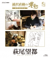 浦沢直樹の漫勉 萩尾望都 Blu-ray