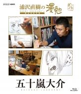 浦沢直樹の漫勉 五十嵐大介 Blu-ray