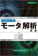 磁気回路法によるモータの解析技術 設計技術シリーズ
