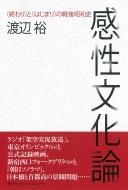 """感性文化論 """"終わり""""と""""はじまり""""の戦後昭和史"""