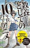 教養としての10年代アニメポプラ新書
