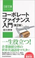 コーポレートファイナンス入門 日経文庫