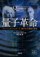 量子革命 アインシュタインとボーア、偉大なる頭脳の激突 新潮文庫