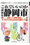 これでいいのか 静岡県静岡市 地域批評シリーズ