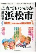 これでいいのか 静岡県浜松市 地域批評シリーズ