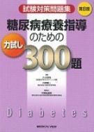 糖尿病療養指導のための力試し300題 第8版