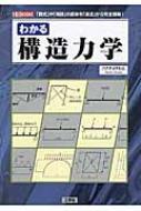 わかる構造力学 I/O BOOKS