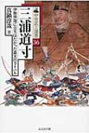三浦道寸 伊勢宗瑞に立ちはだかった最大のライバル 中世武士選書