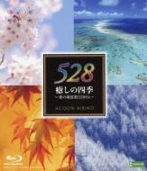 癒しの四季 ・愛の周波数528hz・