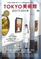 TOKYO美術館 2017-2018 エイムック