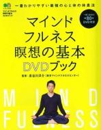 マインドフルネス瞑想の基本 DVD BOOK エイムック