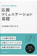 広報コミュニケーション基礎 デジタルで変わる 宣伝会議マーケティング選書