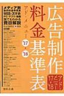 広告制作料金基準表 アド・メニュー '17→'18