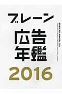 ブレーン広告年鑑 2016