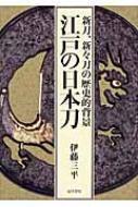 江戸の日本刀新刀、新々刀の歴史的背景