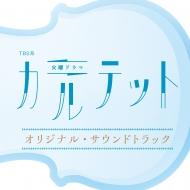 Tbs Kei Kayou Drama Quartet Original Soundtrack
