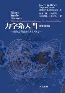 Hirsch・Smale・Devaney力学系入門原著 第3版 微分方程式からカオスまで