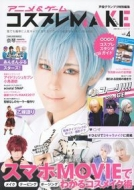 アニメ& ゲームコスプレMAKE Vol.4