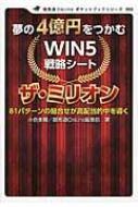 夢の4億円をつかむ WIN5 戦略シートザ・ミリオン