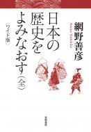 日本の歴史をよみなおす ワイド版
