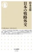 日本の戦略外交 ちくま新書