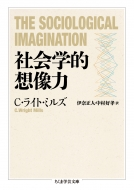 社会学的想像力 ちくま学芸文庫