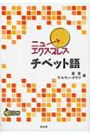 ニューエクスプレスチベット語 CD付 ニューエクスプレス