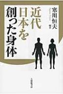 近代日本を創った身体