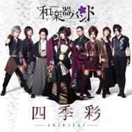 四季彩-shikisai-[Type-C] 【初回生産限定盤】(CD+スマプラ)