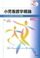 小児看護学概論 改訂第3版
