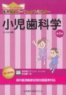 歯科国試パーフェクトマスター 小児歯科学