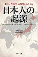 DNA、古地理・古環境からさぐる日本人の起源