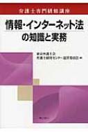 情報・インターネット法の知識と実務 弁護士専門研修講座