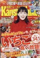 Kansai Walker 関西ウォーカー 2017年 2月 7日号
