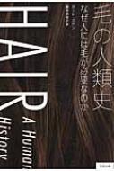 毛の人類史 なぜ人には毛が必要なのか ヒストリカル・スタディーズ