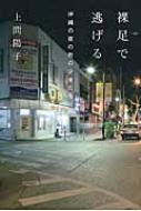 裸足で逃げる 沖縄の夜の街の少女たち at叢書