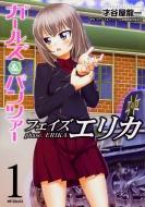 ガールズ&パンツァー フェイズ エリカ 1 MFコミックス フラッパーシリーズ