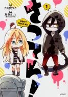 さつてん! 1 MFコミックス ジーンシリーズ