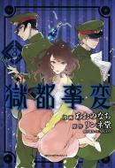 獄都事変 3 Mfコミックス ジーンピクシブシリーズ
