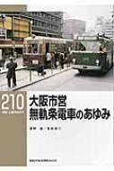 RMライブラリー210 大阪市営無軌条電車のあゆみ RM LIBRARY