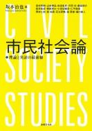 市民社会論 理論と実証の最前線