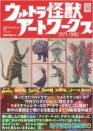 ウルトラ怪獣アートワークス1971-1980 MOBSPROOF EX 4
